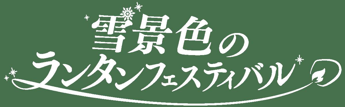 【公式】雪景色のランタンフェスティバル in 江丹別